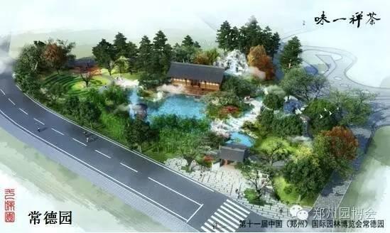 2017郑州国际园林博览会第八批城市展园方案