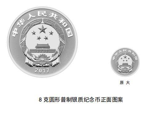 郑州2017鸡年纪念币什么时候发行