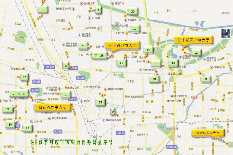 郑州住房公积金管理中心业务办理网点分布表