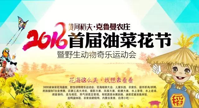 2016黄河稻夫油菜花节