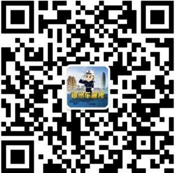 郑州车管所微信平台便民服务办理流程
