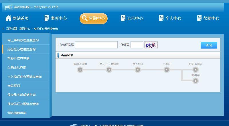 郑州身份证办理进度查询网址