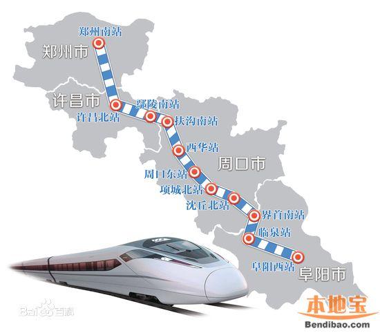 郑阜高铁线路图
