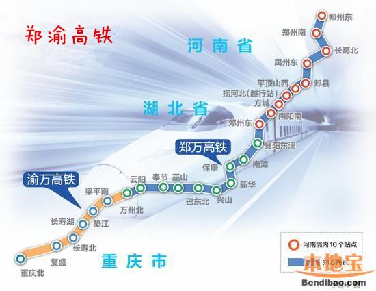 郑渝高铁线路图