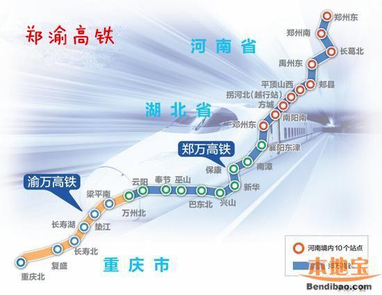郑渝高铁规划图