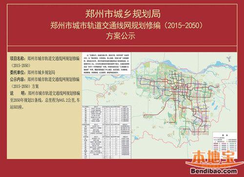 郑州轨道交通规划公布 到2050年将建21条轨道交通线