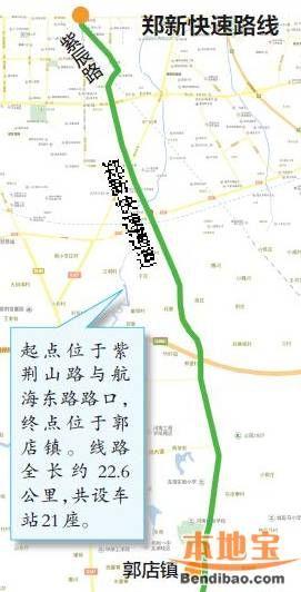 郑州有轨电车新郑快速路线线路图