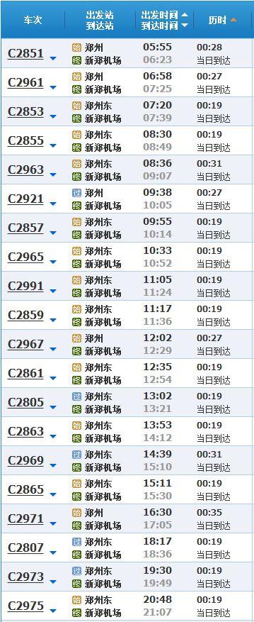 郑机城际铁路时刻表(最新)