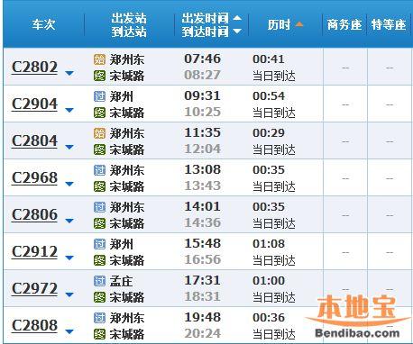 2017最新郑开城铁时刻表