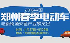 2016中国郑州(春季)电动车与新能源交通产业展览会