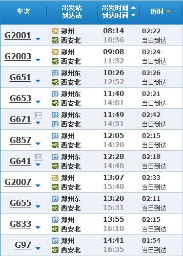 郑州到西安高铁时刻表(票价,站点)