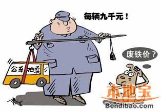 2016郑州市第二场公车拍卖5月22日开拍 120辆公车等你来