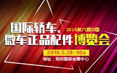 2016第六届中国国际轿车、微车正品配件博览会