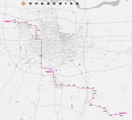 郑州地铁9号线规划