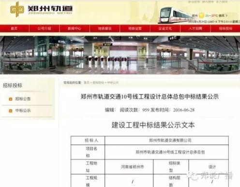 郑州地铁10号线什么时候开工