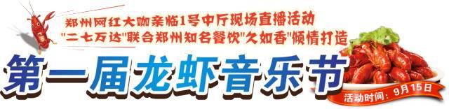 2016郑州二七万达广场中秋美食宴 开启舌尖盛宴