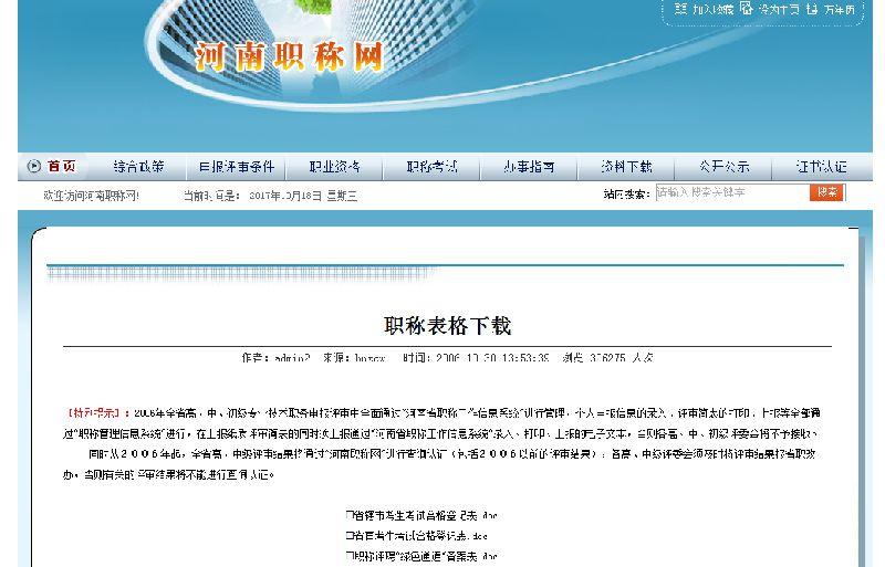 2017河南省高级职称评审材料表格在哪下载?