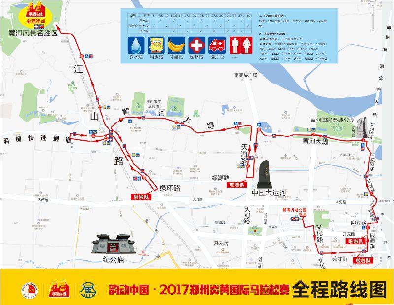2017郑州炎黄马拉松全程路线图图片
