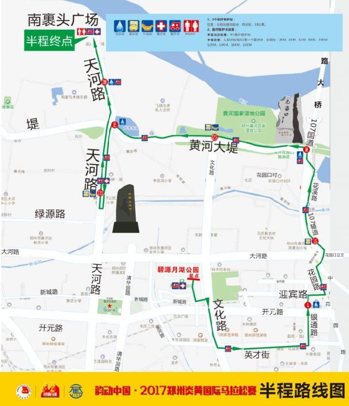 2017郑州炎黄马拉松半程路线图图片