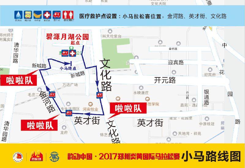2017炎黄马拉松五公里马拉松路线图图片