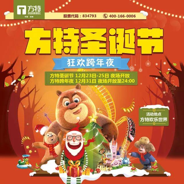 2017郑州方特圣诞节免费门票领取攻略