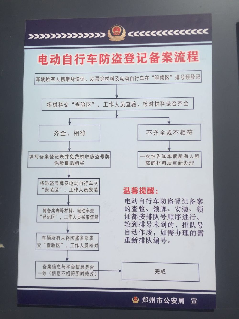 郑州电动车上牌流程