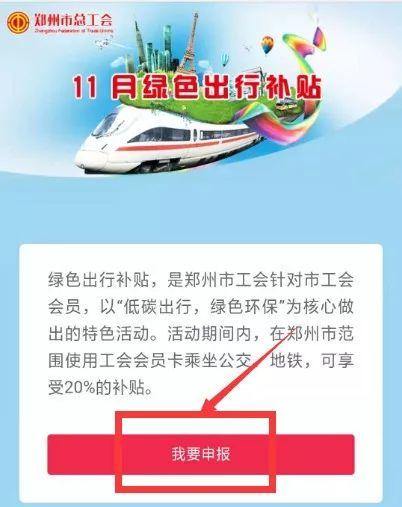 2018年11月份郑州工会绿色出行补贴政策(对象 规定)