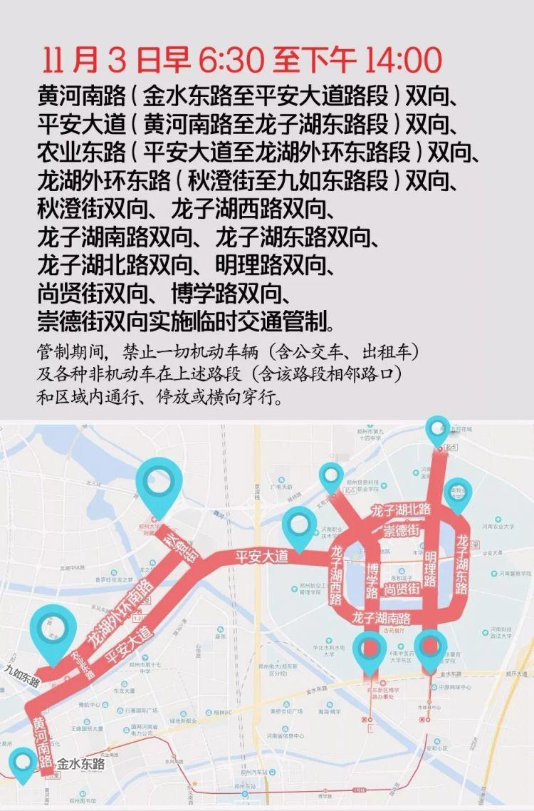 2018郑州国际马拉松具体交通管制路线图
