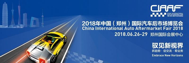 2018年郑州国际汽车后市场博览会时间+地点