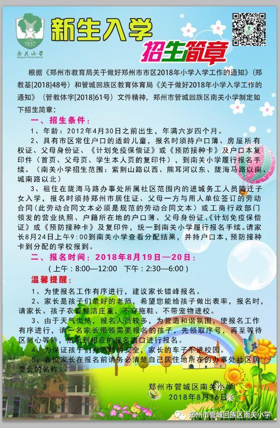2018郑州管城区南关小学报名须知