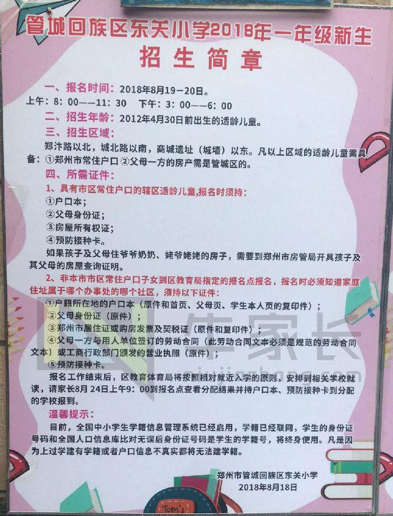 2018郑州管城区东关小学报名(划片 时间 材料)