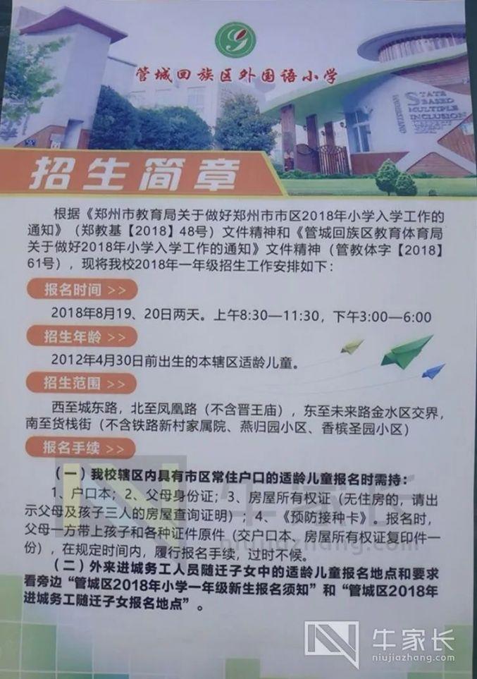 2018郑州管城区外国语小学报名须知