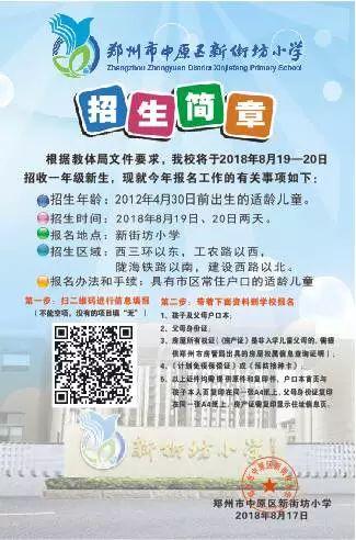 2018郑州中原区新街坊小学报名(划片 时间 材料)