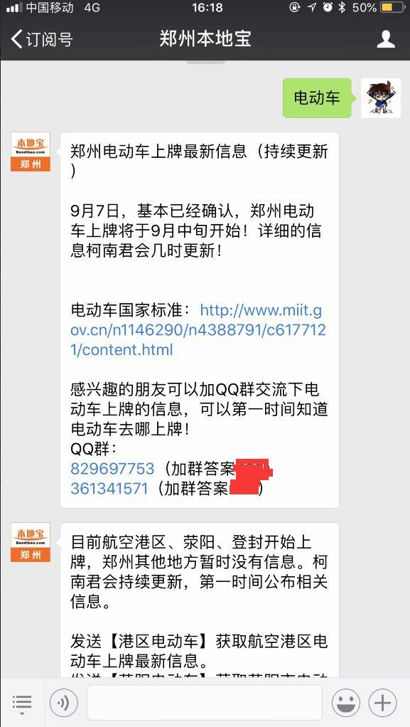 正式确定!郑州电动车上牌9月中下旬开始!
