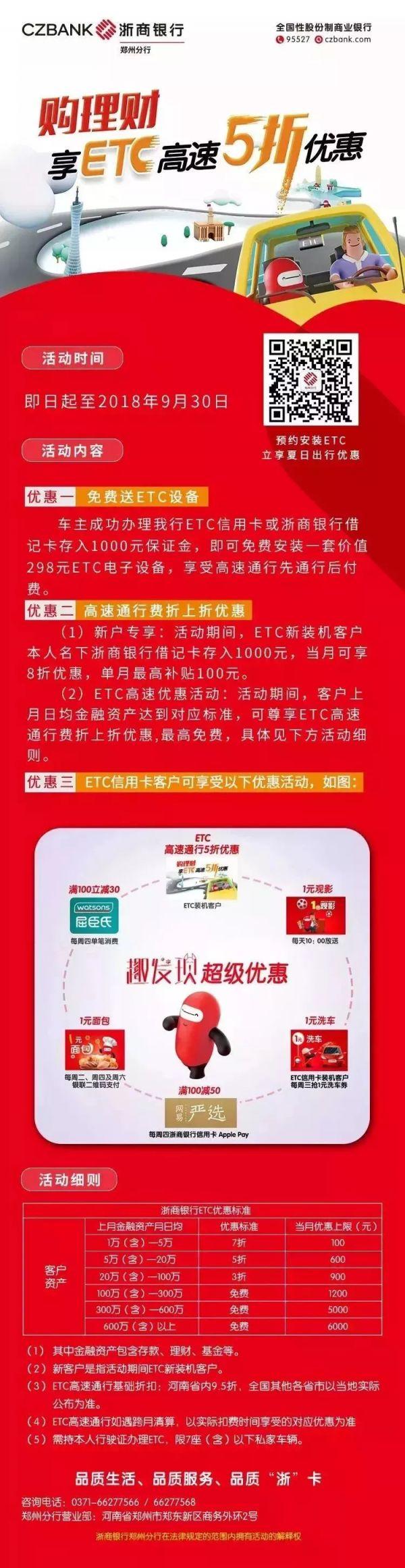 河南etc浙商银行免费办理指南(优惠 条件 时间)