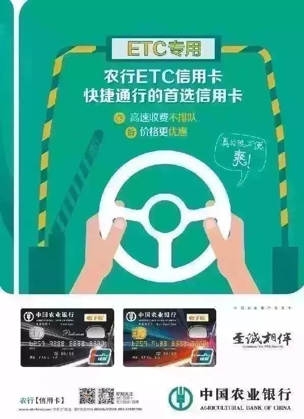 中原通ETC免费办理指南(各大银行办理)