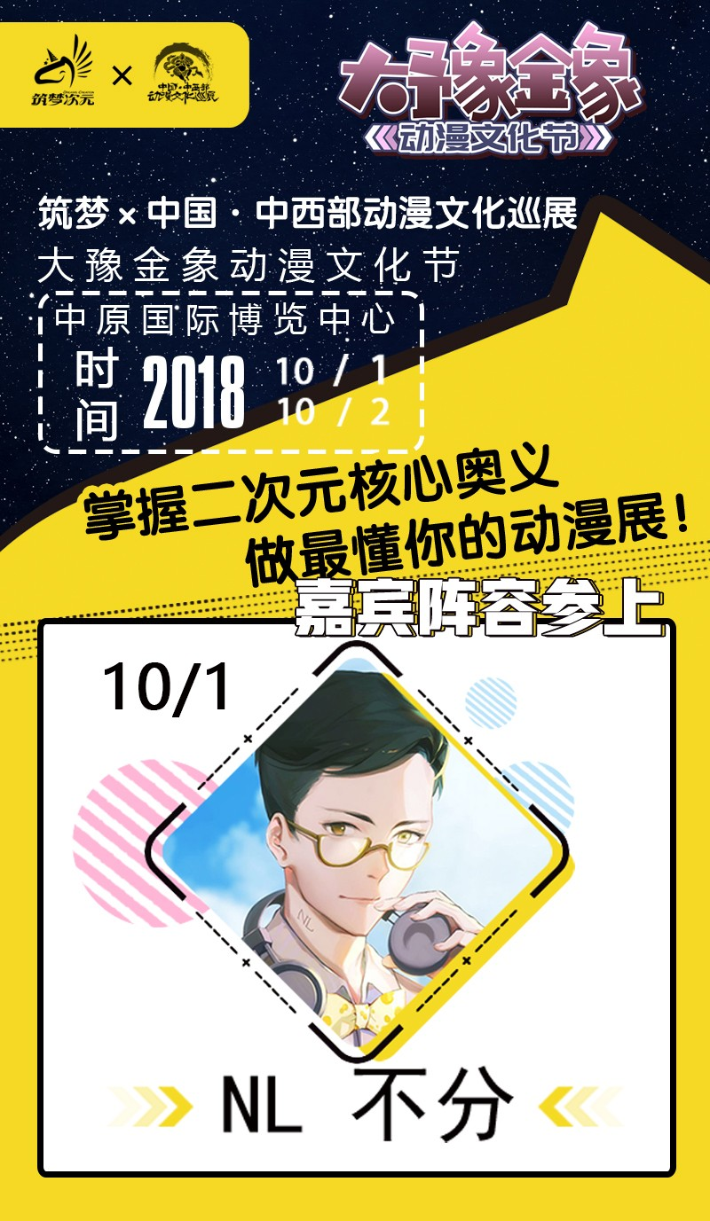 2018郑州国庆节漫展汇总(持续更新)