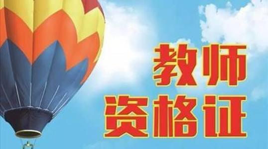 2020河南教师资格证考试报名条件
