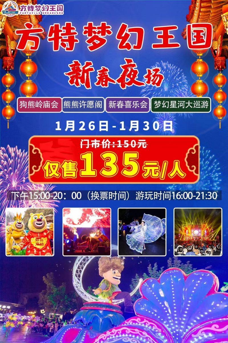 2020郑州方特梦幻王国春节活动(时间+门票+