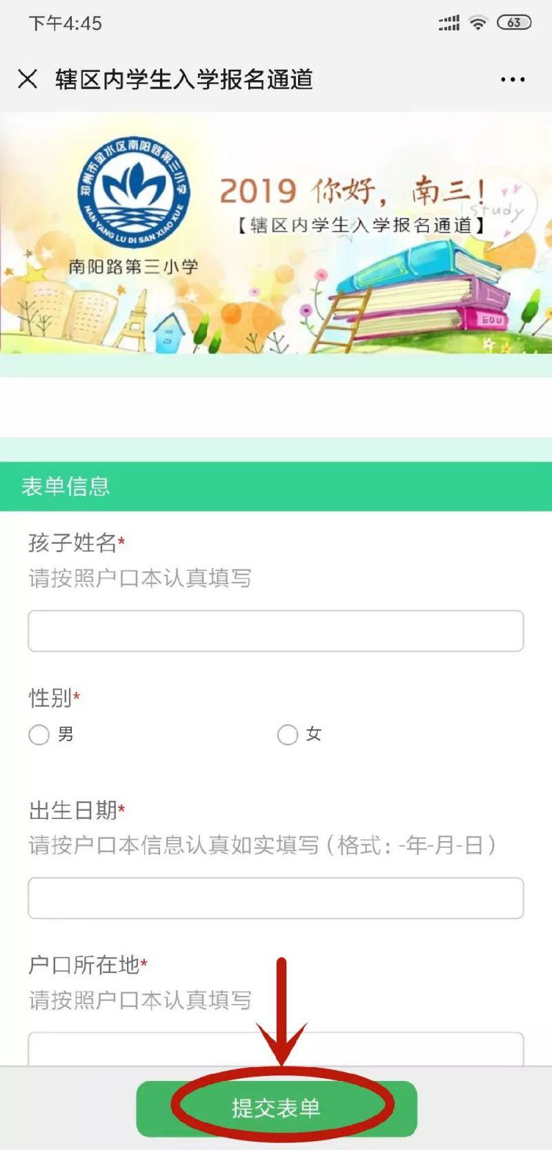 2019郑州金水区南阳路第三小学报名(划片 时间 材料)
