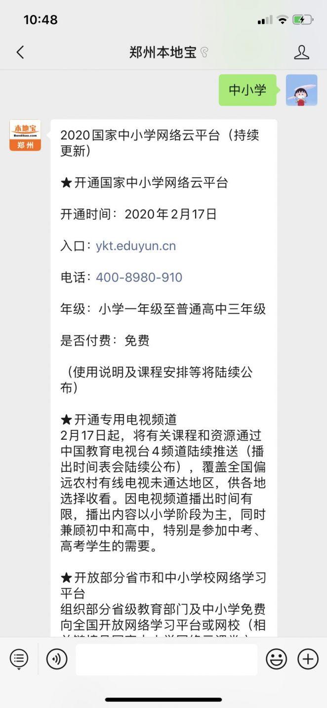 国家中小学网络云平台有关工作安排通知