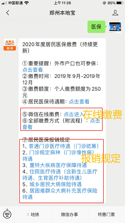 郑州医保重特大病的报销比例是多少?