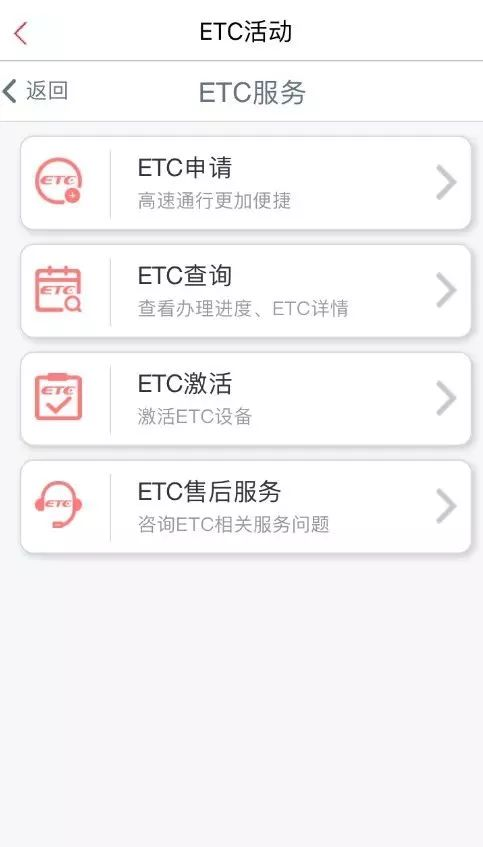 郑州工商银行网上办理etc指南