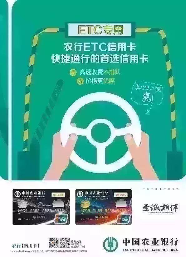 河南etc中国农业银行免费办理指南(优惠 时间 条件)