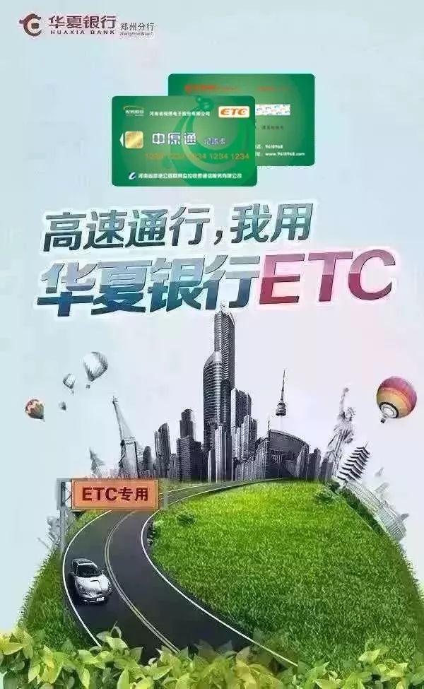 郑州华夏银行etc办理优惠活动