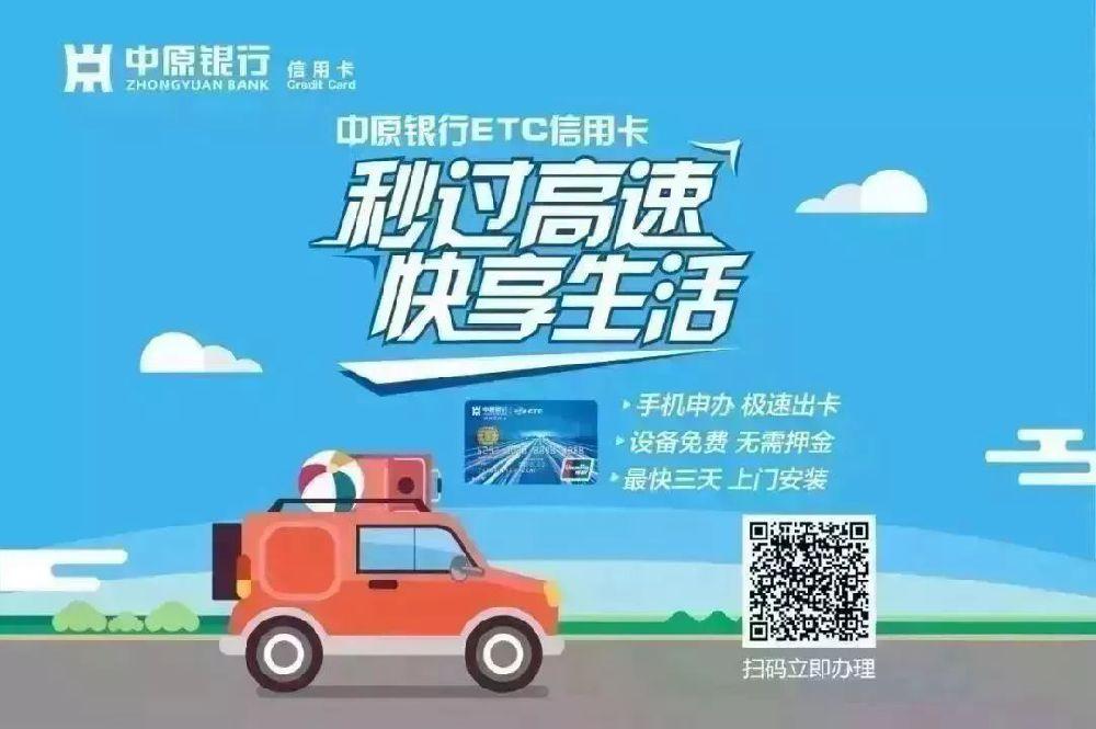 郑州中原银行etc办理优惠一览