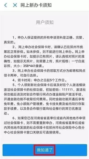 防抗疫情,足不出户,郑州市社保卡24小时便捷在线服务!