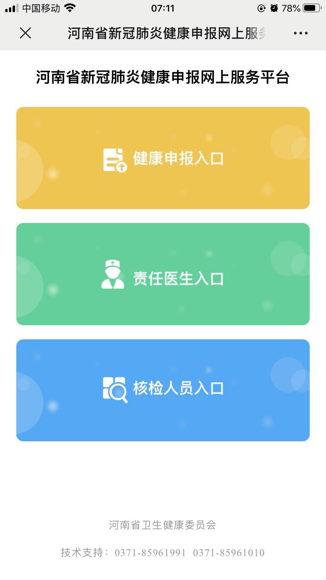 郑州健康证明申报系统(附申请流程)
