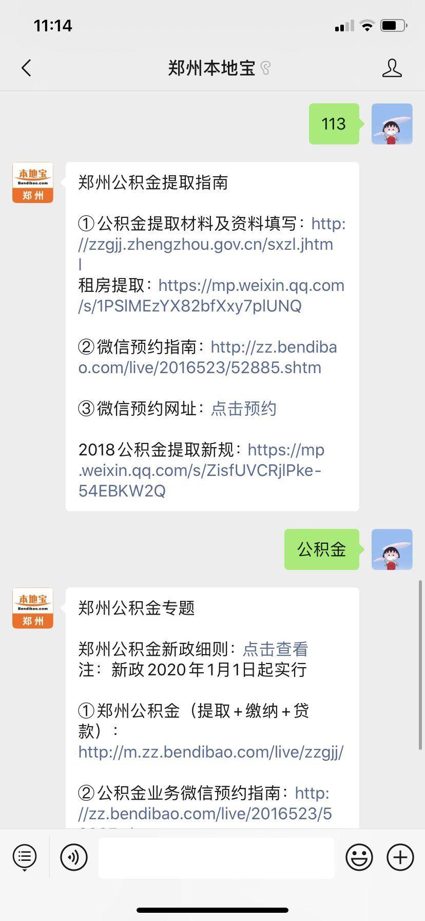 2020年郑州市公积金提取材料