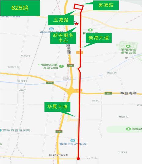 郑州航空港区新开通625路公交